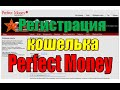 http://perfectmoney.is/?ref=3864284