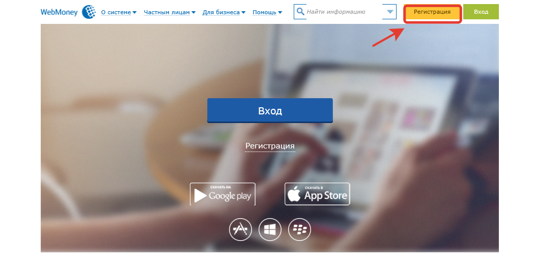 Вебмани Беларусь регистрация
