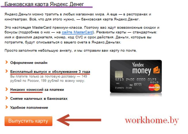 преимущества карточки Яндекс