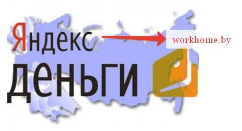 Пополнение Яндекс Кошелька.