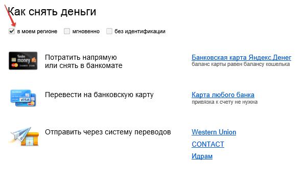 Вывод Яндекс Деньги РБ