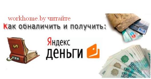 вывод Яндекс Деньги Беларусь