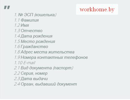 Анкета для идентификации Яндекс кошелька