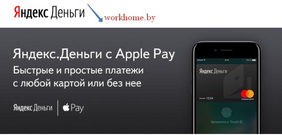 Яндекс.Деньги с Apple Pay