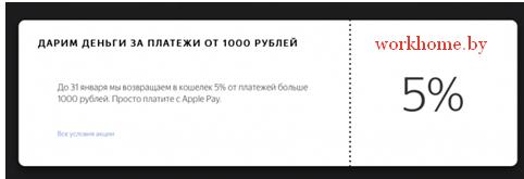 Бонусы от Яндекс за оплату смартфоном