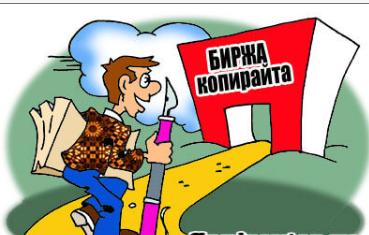 Копирайтин Беларусь