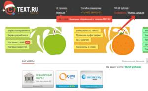 Регистрация текст. ру