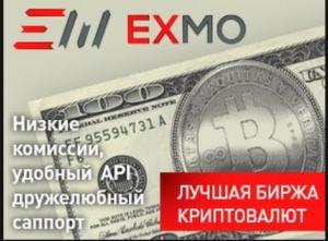 биржа криптовалюты