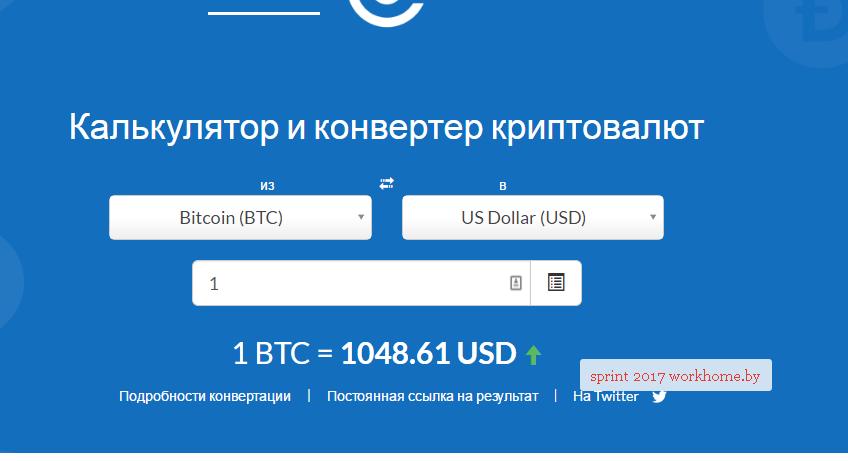 калькулятор биткоин онлайн